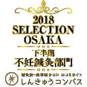 しんきゅうコンパス 2018 SELECTION OSAKA 下半期不妊鍼灸部門
