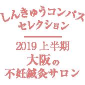 しんきゅうコンパス 2019 SELECTION OSAKA 下半期不妊鍼灸部門