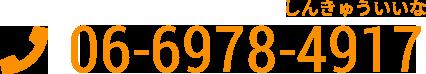 お電話でのお問い合わせは06-6978-4917へ(受付時間 平日 10:30 ~ 14:00 / 16:00 ~ 21:00  土日祝 10:30 ~ 19:00)