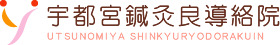 大阪の不妊鍼灸・不妊鍼灸なら大阪市都島区の【宇都宮鍼灸良導絡院】