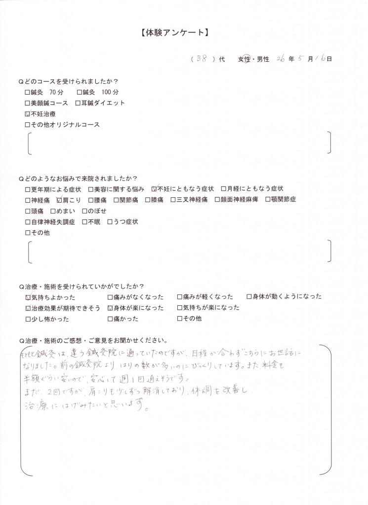 梶山さん 001