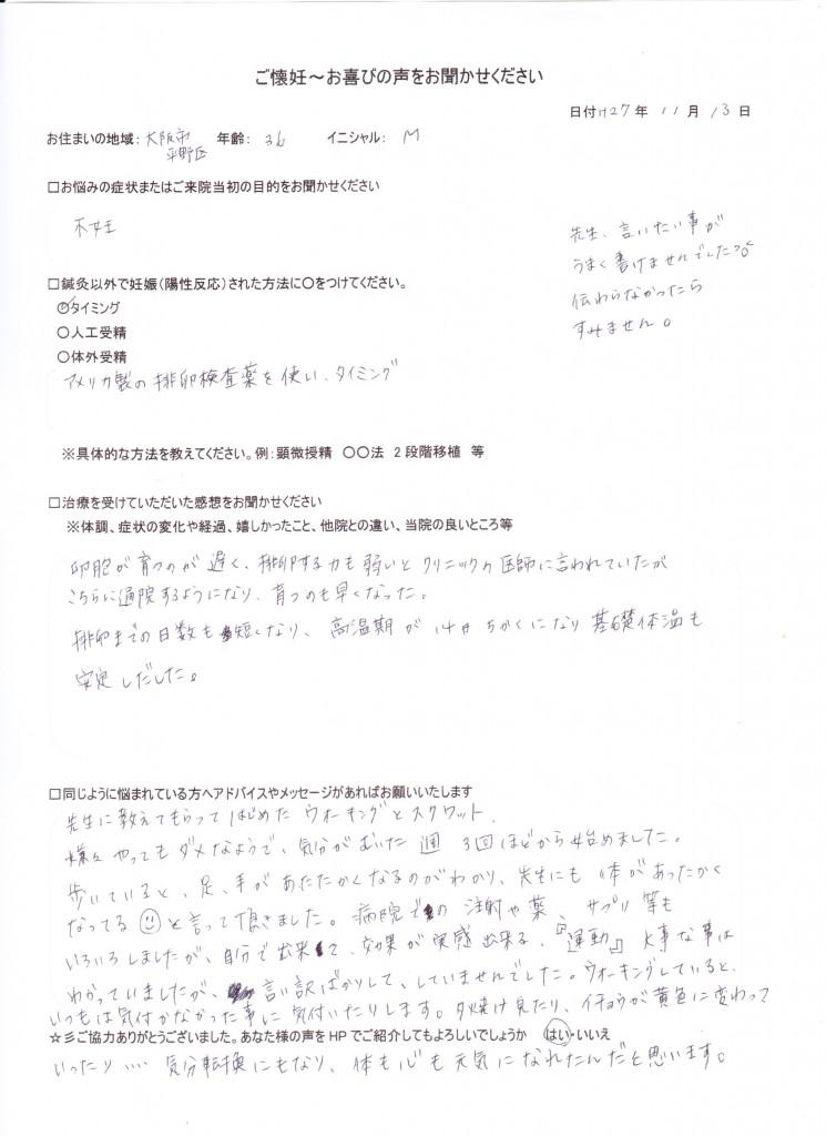 細田さん 001