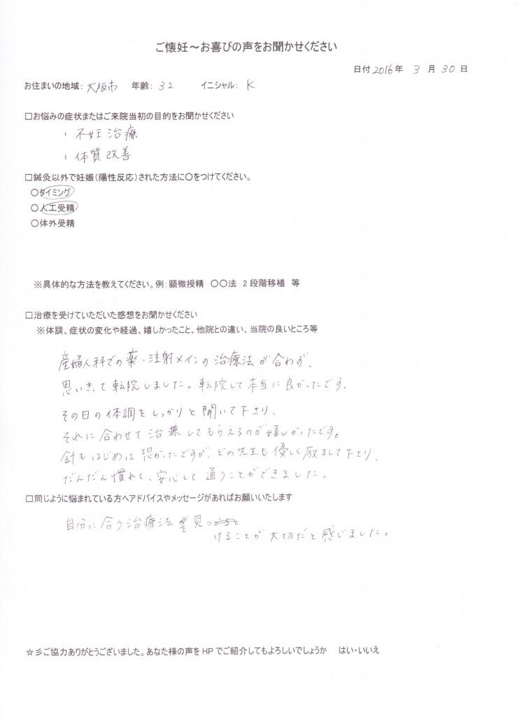 山口香居 001