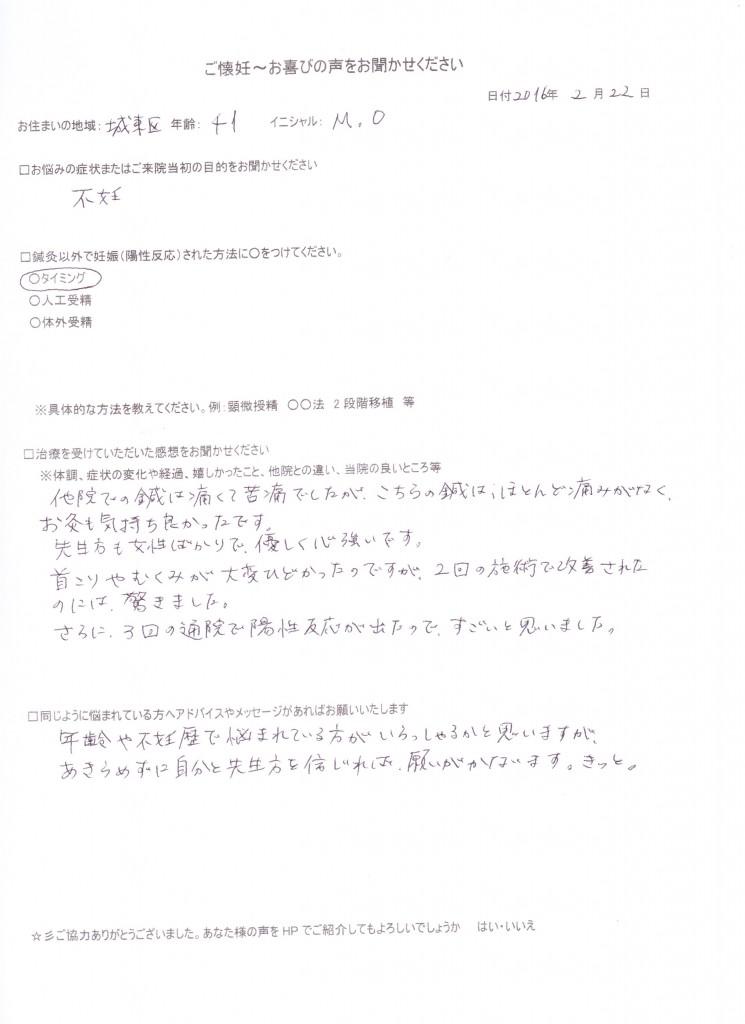 小川さん 001