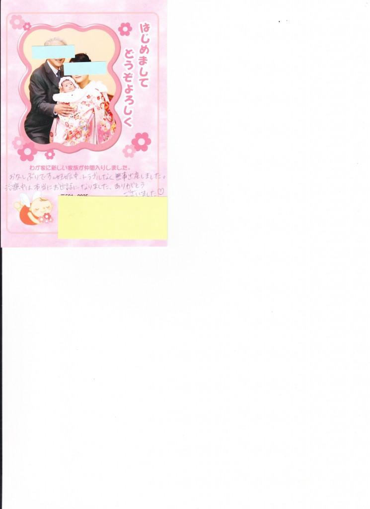 吉長さん妊娠報告 001