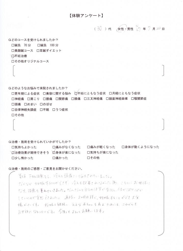 野村さん 001