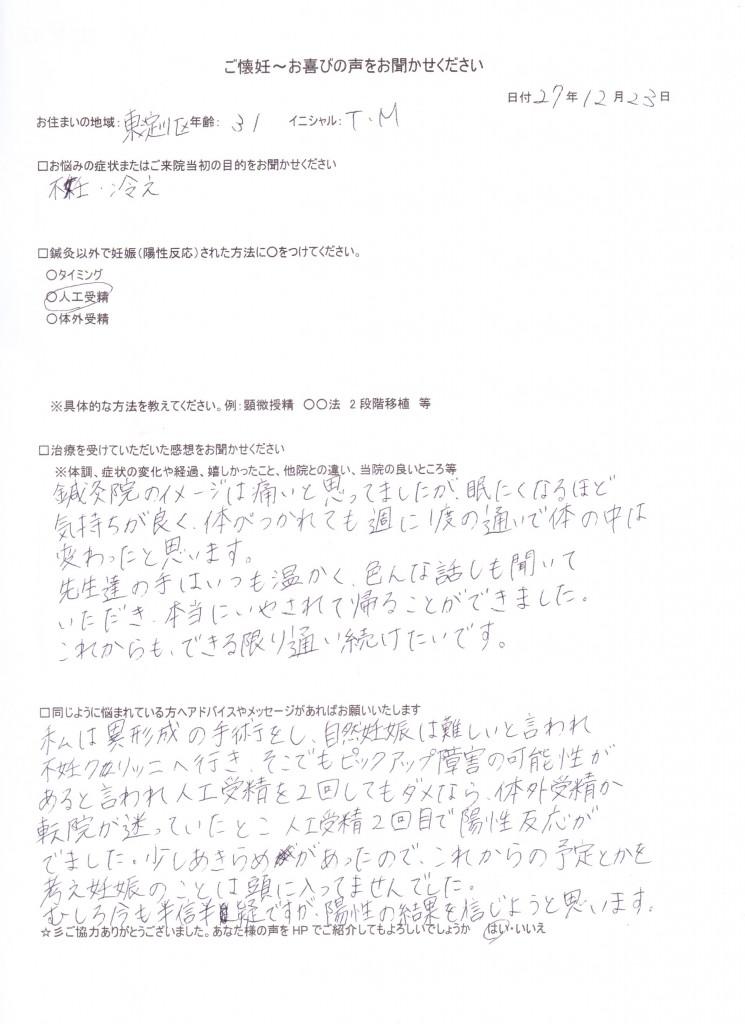 田原さん 001