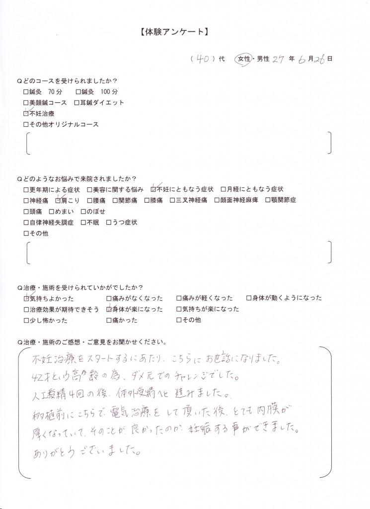 妊娠の報告 藤原 001