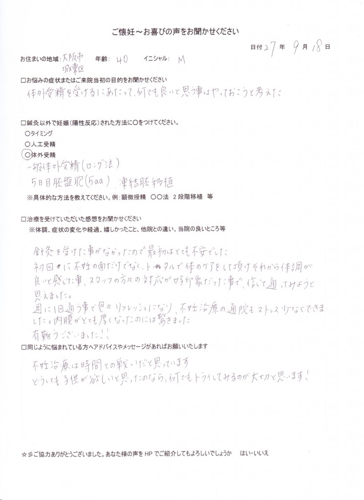 宮脇さん 001