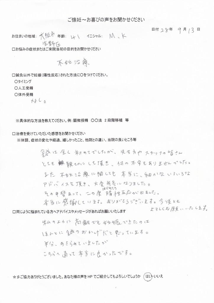 IMG_20160913_0001