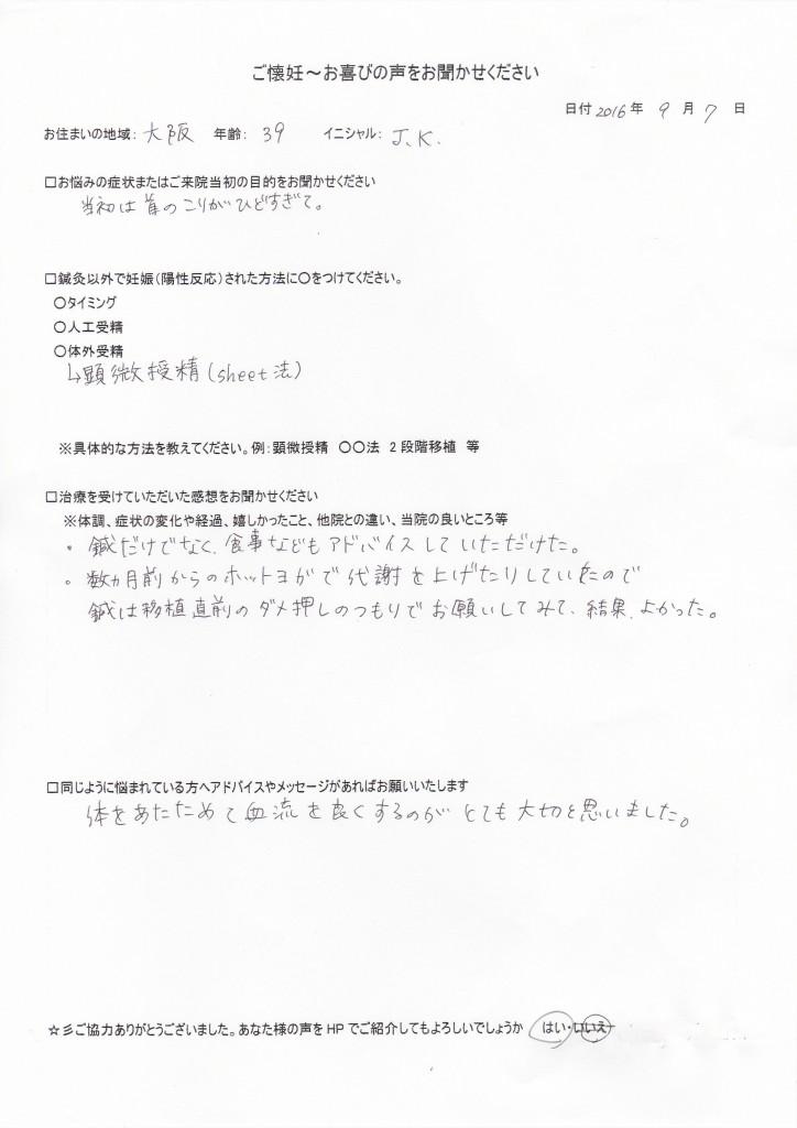 IMG_20160913_0004