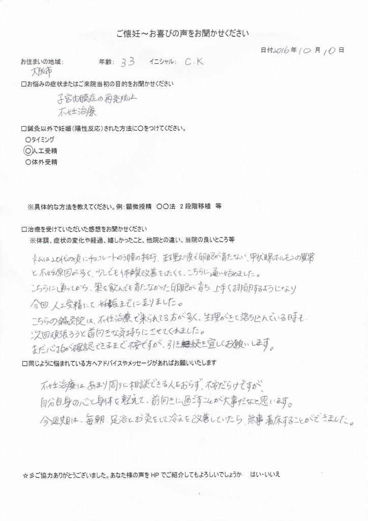 IMG_20161010_0001