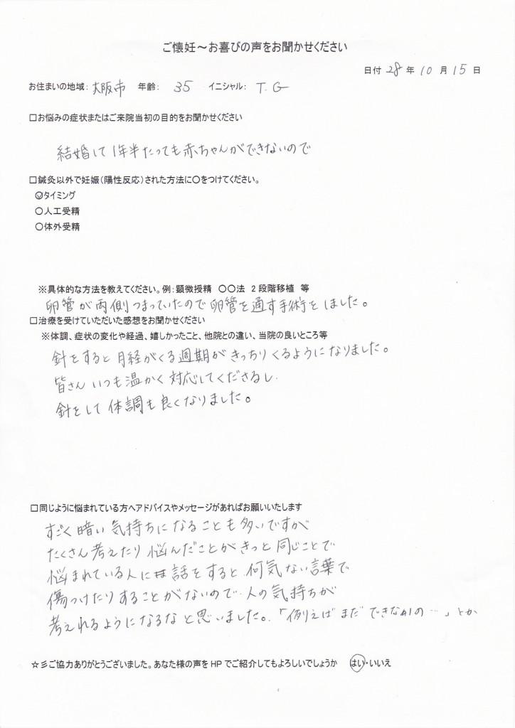 IMG_20161015_0001