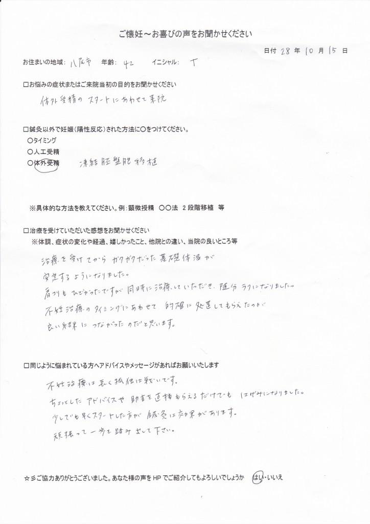 IMG_20161015_0003