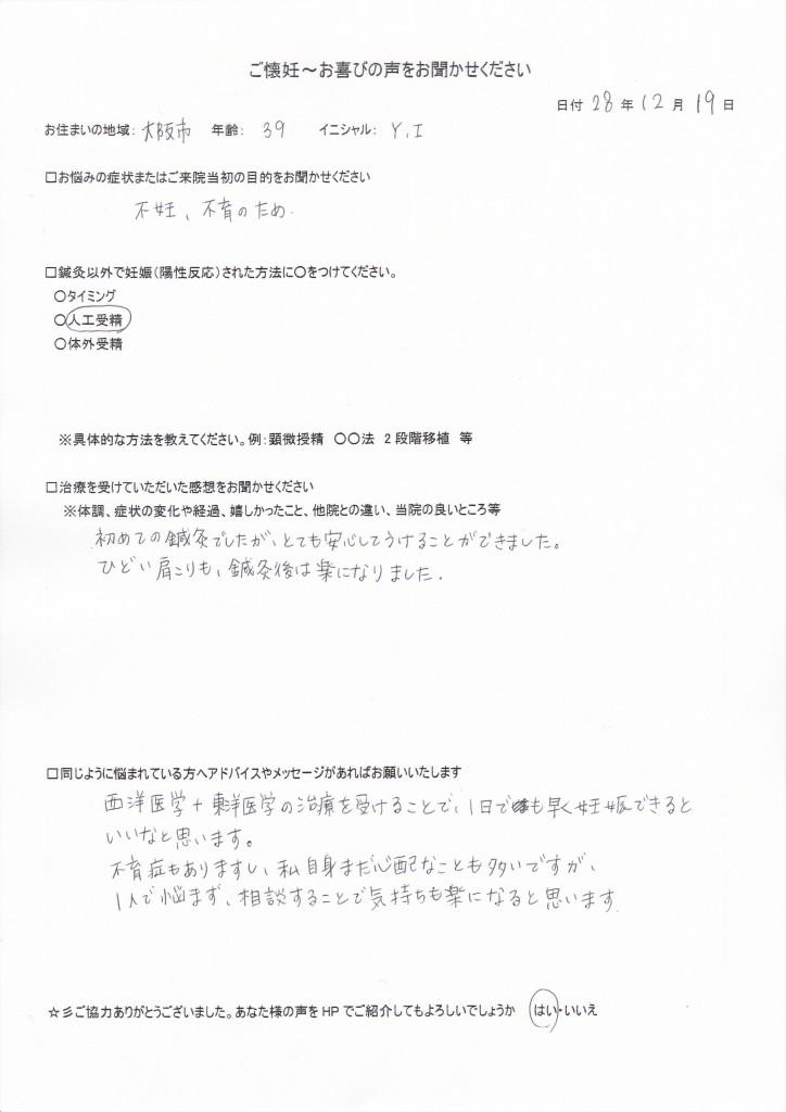 IMG_20161219_0001