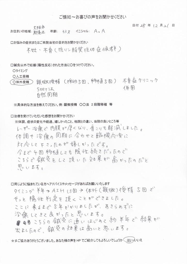 IMG_20161221_0004