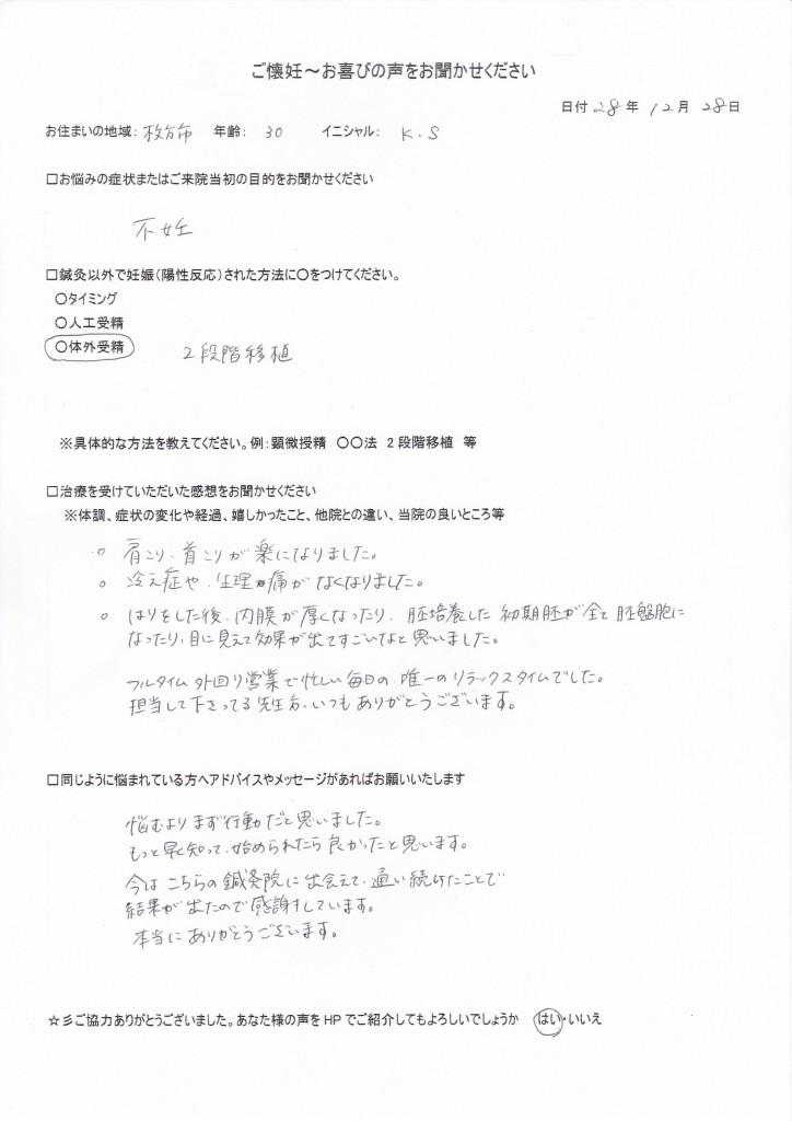 IMG_20161229_0001