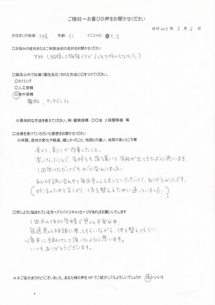 IMG_20170307_0001