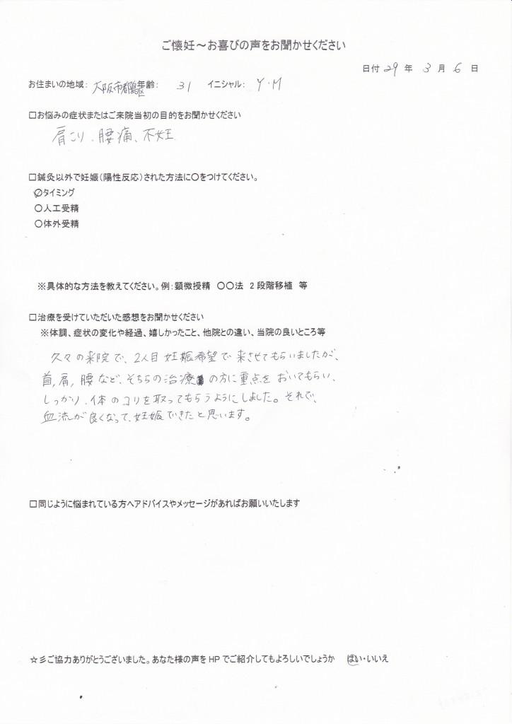 IMG_20170307_0002