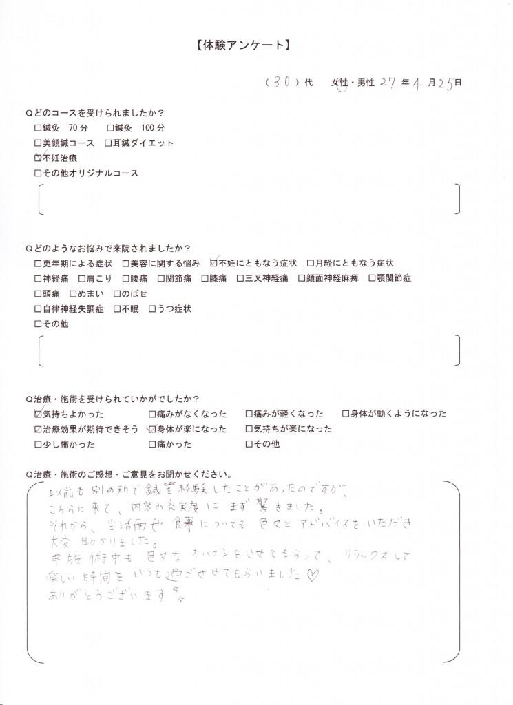 北田さん 001
