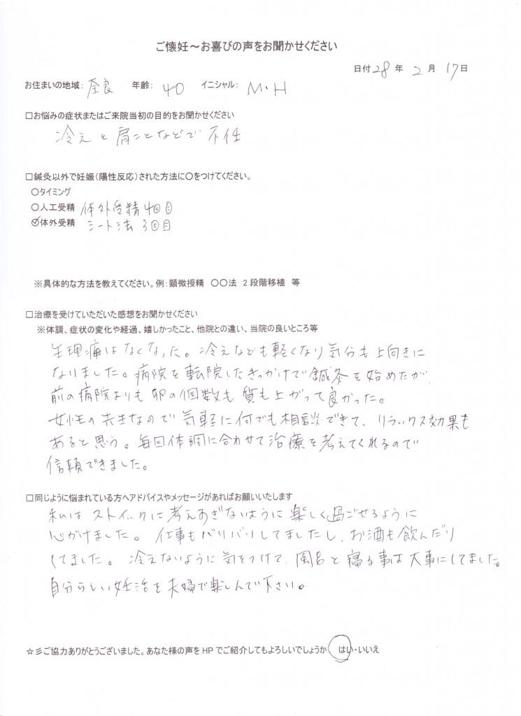原田さん 001