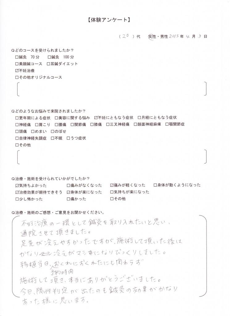 吉長理恵さん 001