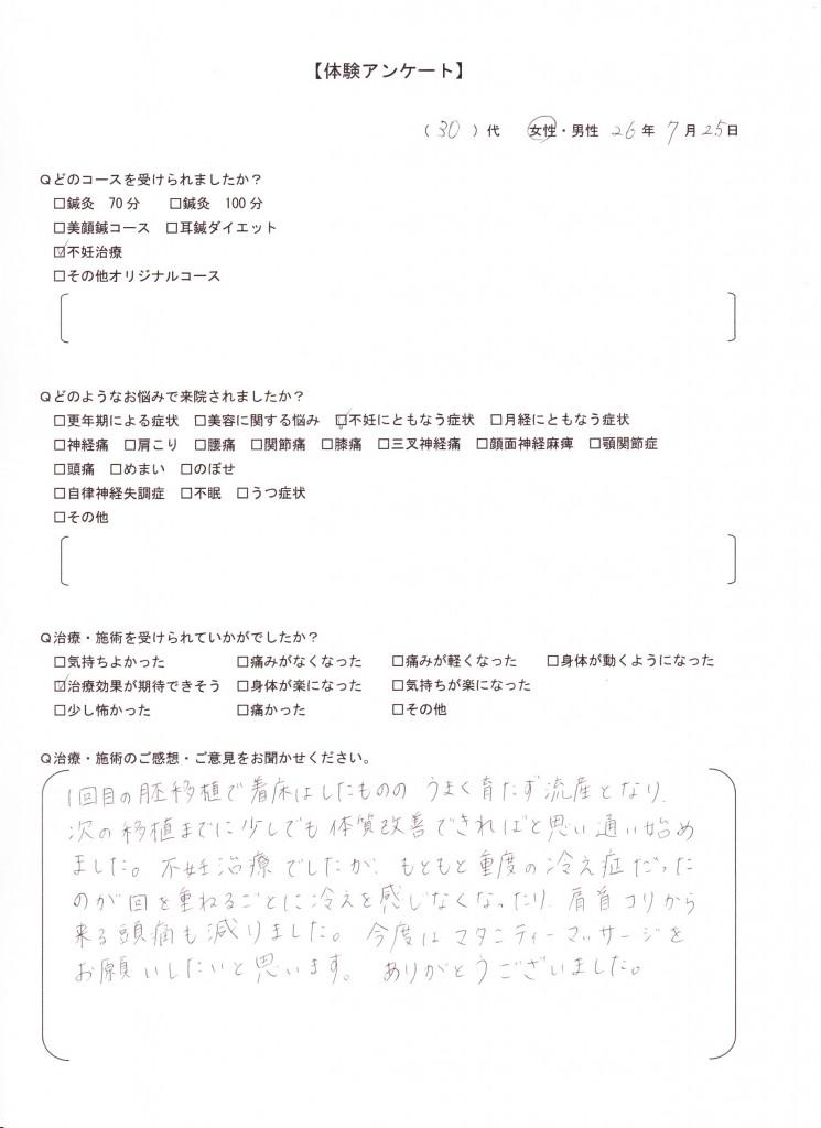 佐々木さん 001