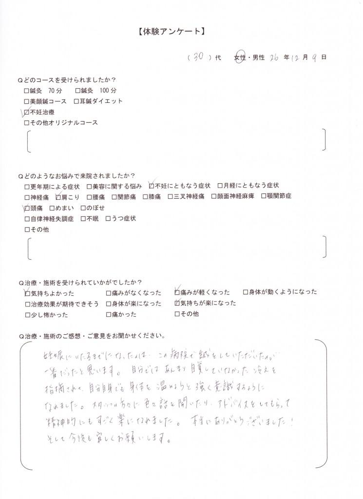竹田さん 001