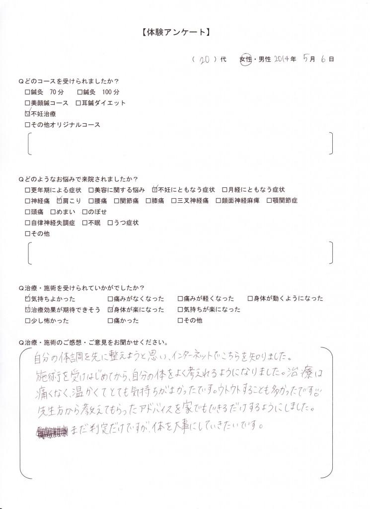桃原さん妊娠 001